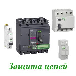 автоматические выключатели устройства защиты цепей