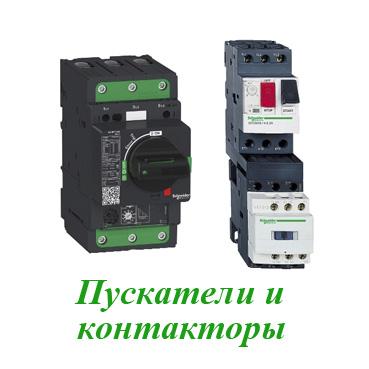 каталог контакторы и пускатели