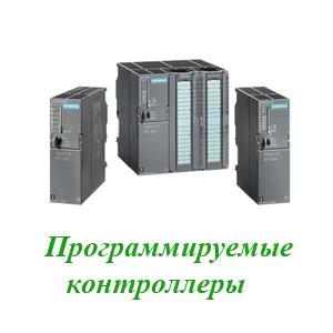 программируемые контроллеры Оптимак
