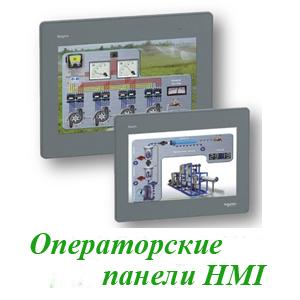 операторские панели Оптимак